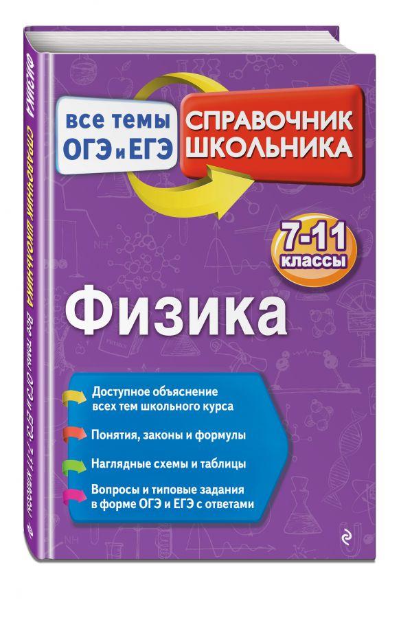 Физика Попов А.В.