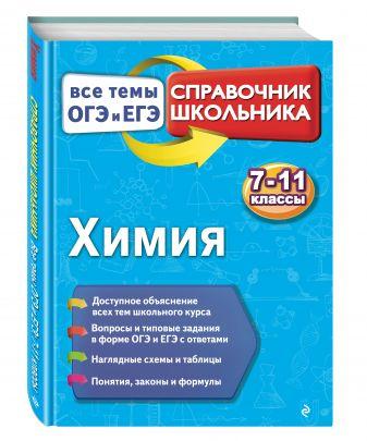 О. В. Мешкова - Химия обложка книги