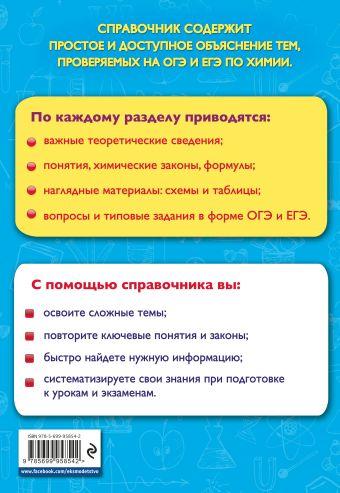 Химия О. В. Мешкова