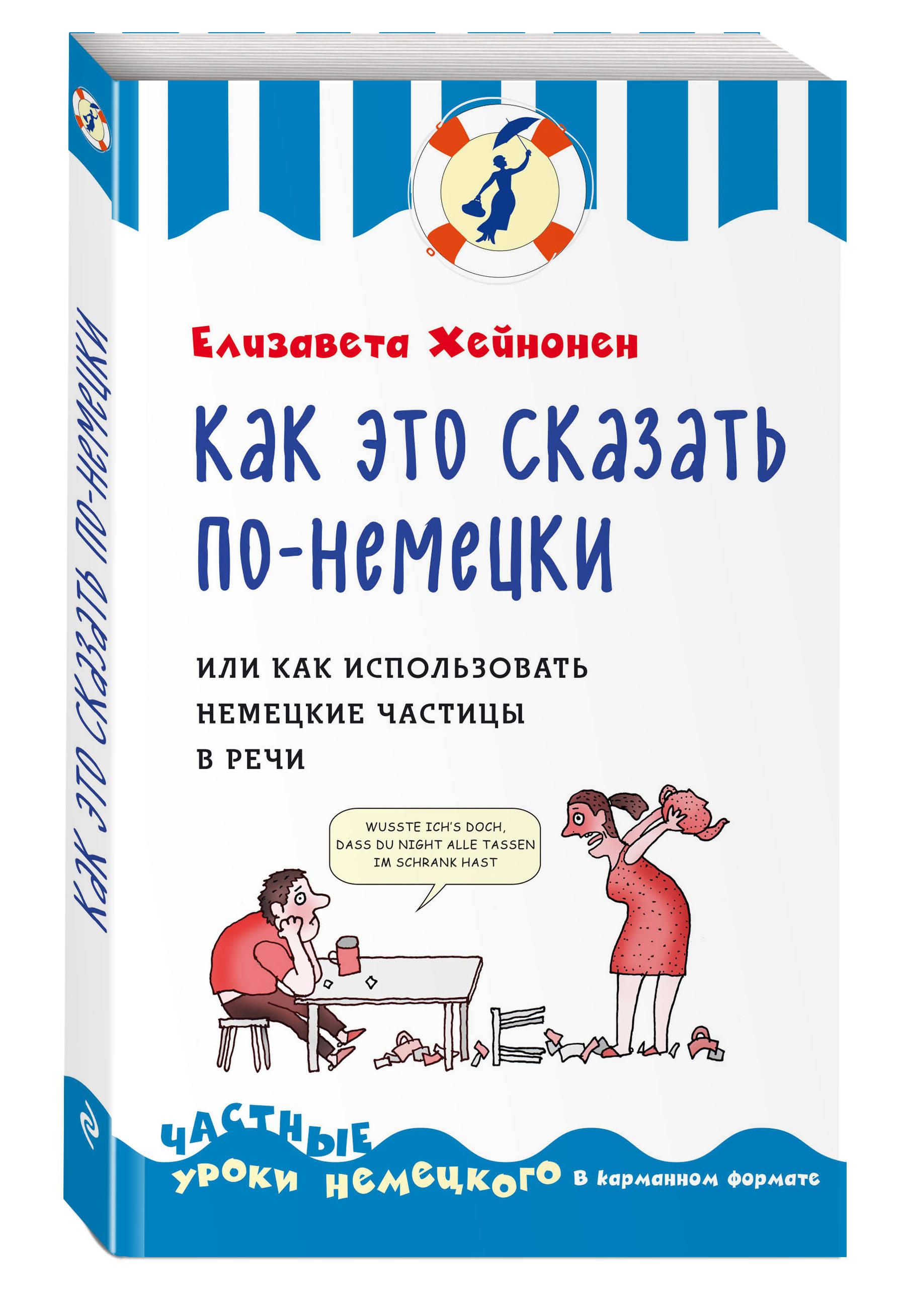 Как это сказать по-немецки, или Как использовать немецкие частицы в речи от book24.ru