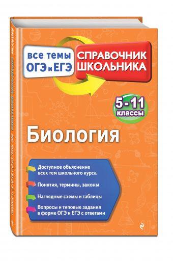 Биология Ю. А. Садовниченко, Н. Л. Пастухова
