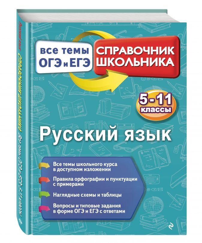 Русский язык Е. В. Кардашова