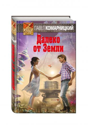 Павел Комарницкий - Далеко от Земли обложка книги