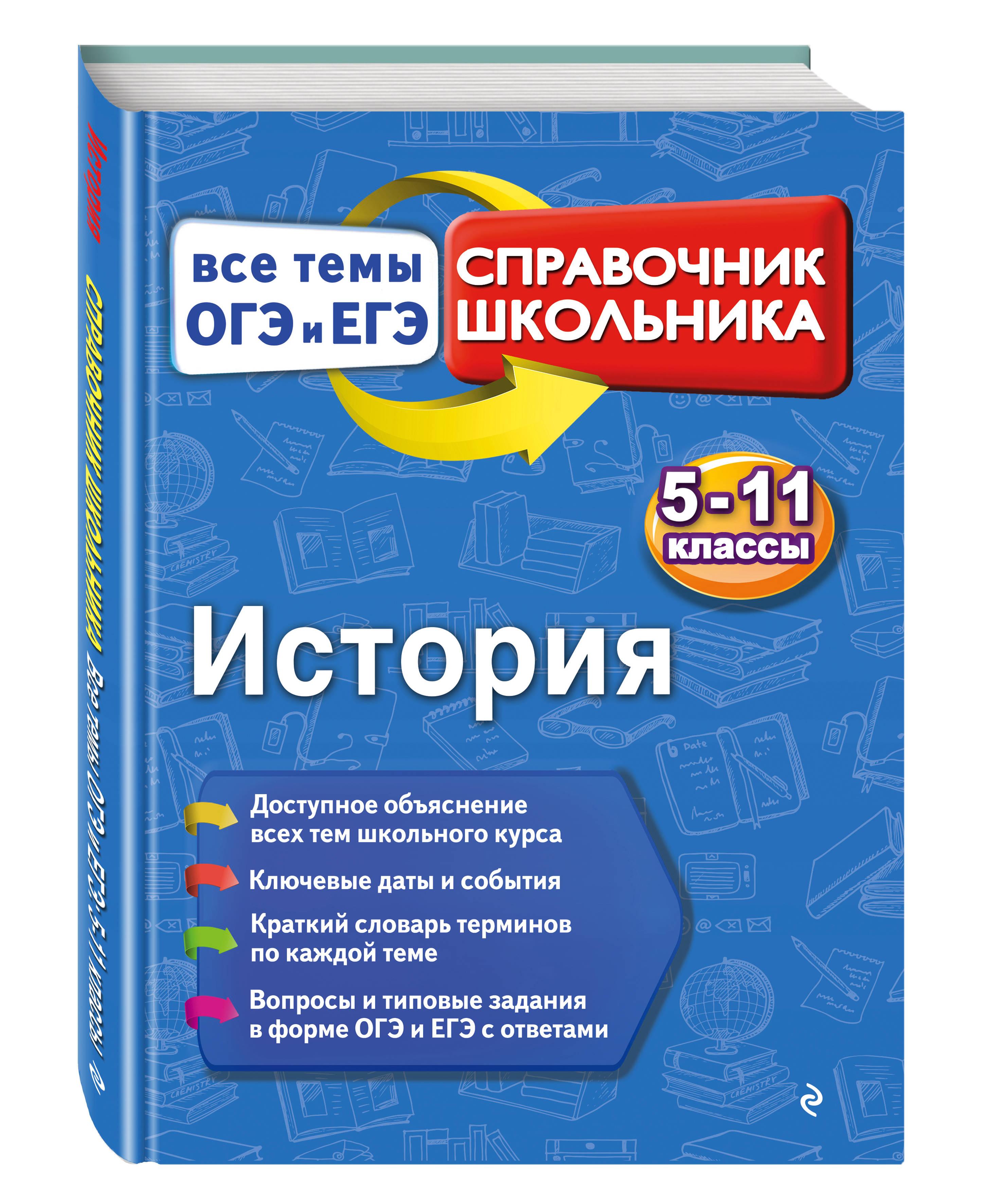 Г. Г. Воловичков История воловичков г г история обязательные даты понятия школьного курса