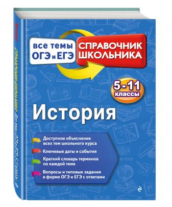 Г. Г. Воловичков - История обложка книги
