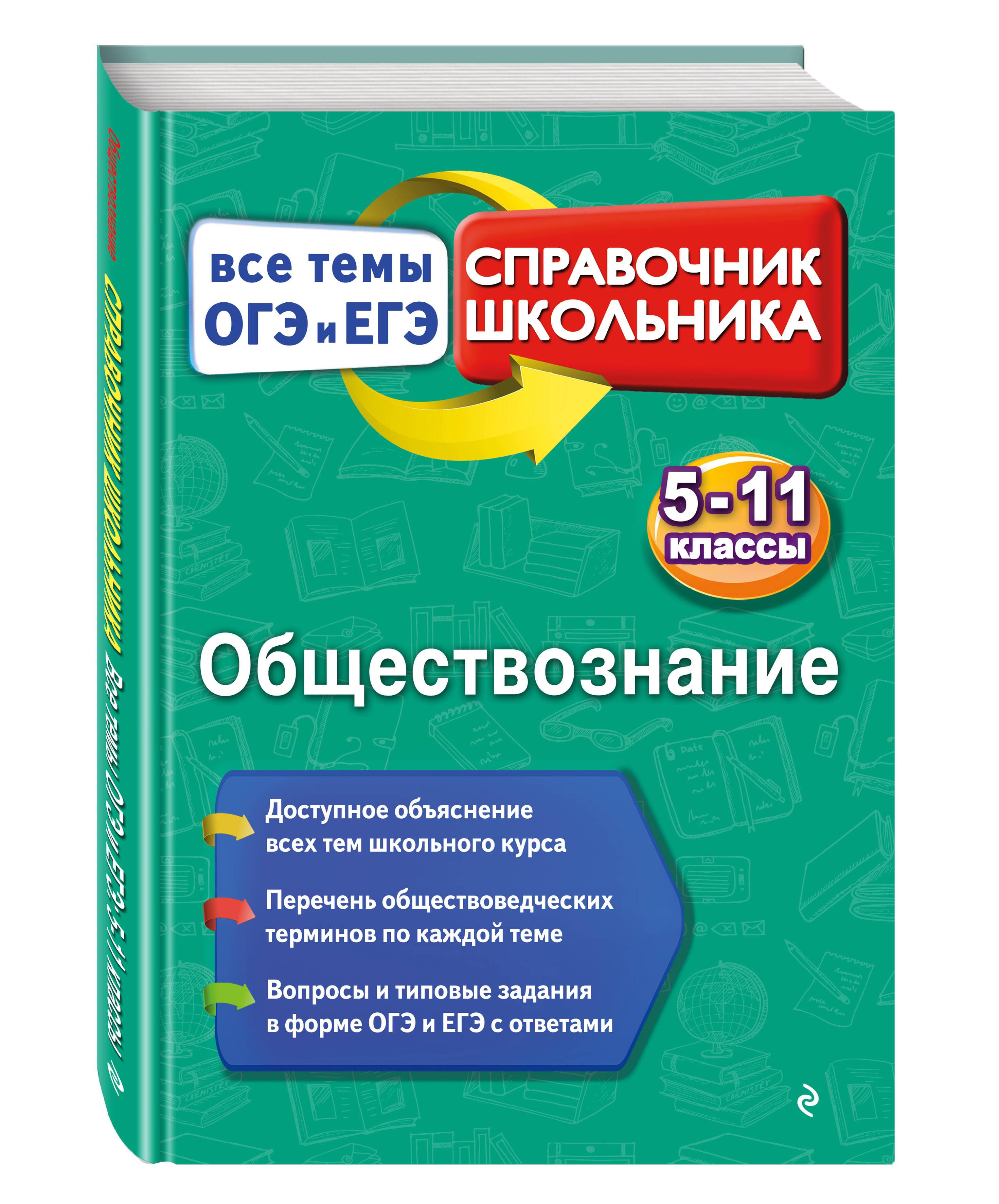 Воробей Н.Ю. Обществознание полный справочник егэ по обществознанию баранов