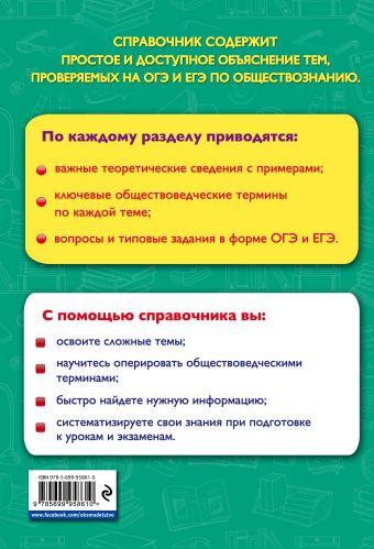 Обществознание Н. Ю. Воробей