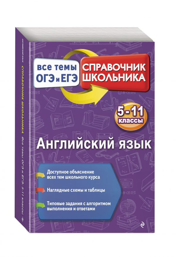 Английский язык Омеляненко В.И.