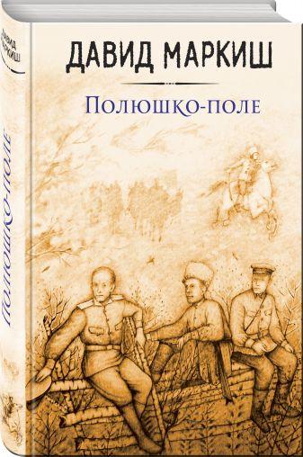 Давид Маркиш - Полюшко-поле обложка книги