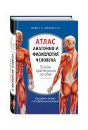 Атлас. Анатомия и физиология человека: полное практическое пособие. 2-е издание, дополненное