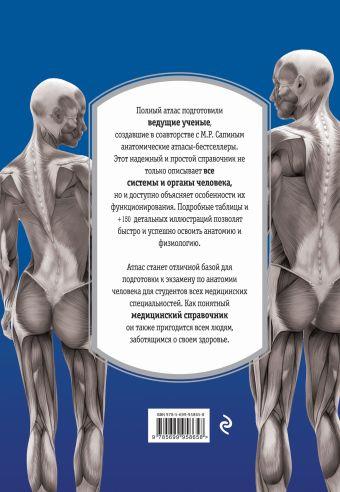 Атлас. Анатомия и физиология человека: полное практическое пособие. 2-е издание, дополненное Г. Л. Билич, Е. Ю. Зигалова