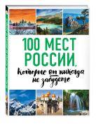 Андрушкевич Ю.П. - 100 мест России, которые вы никогда не забудете (нов. оф. серии)' обложка книги