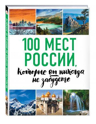 Андрушкевич Ю.П. - 100 мест России, которые вы никогда не забудете (нов. оф. серии) обложка книги