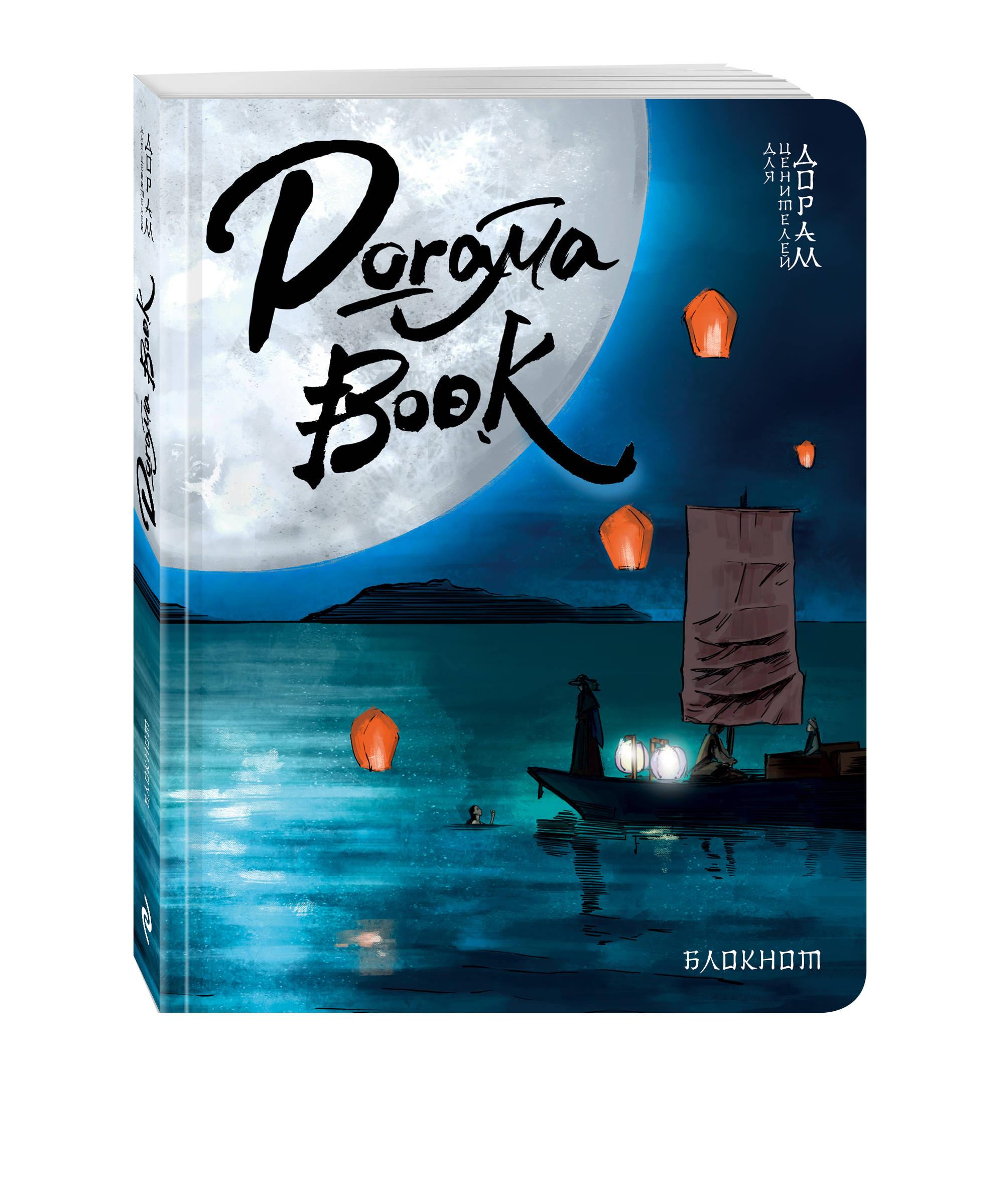 Doramabook (Легенды синего моря) doramabook токкеби