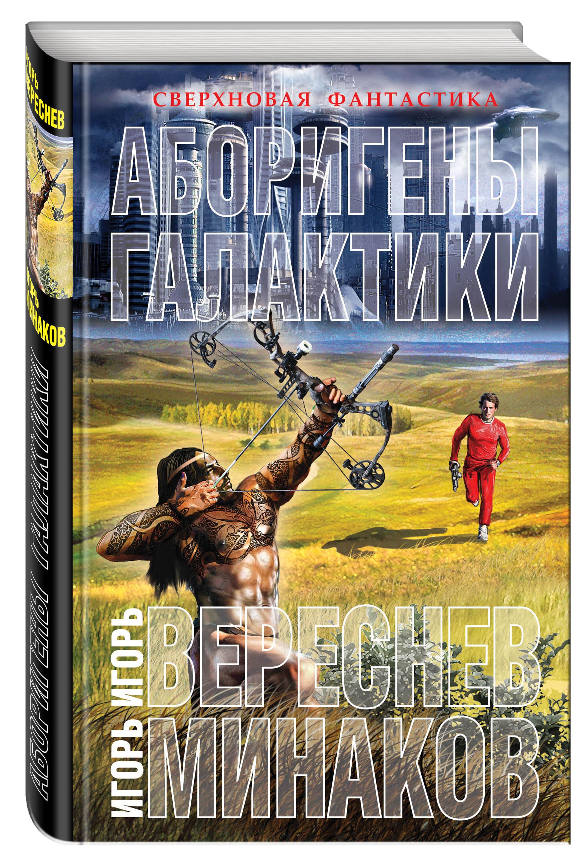 Аборигены галактики от book24.ru