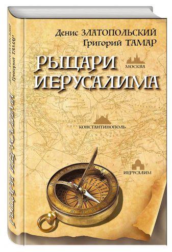 Денис Златопольский, Григорий Тамар - Рыцари Иерусалима обложка книги