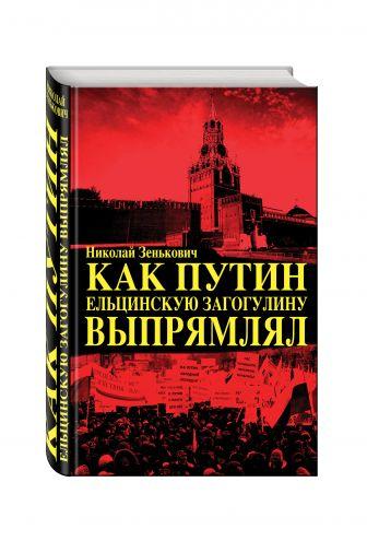 Николай Зенькович - Как Путин ельцинскую загогулину выпрямлял обложка книги