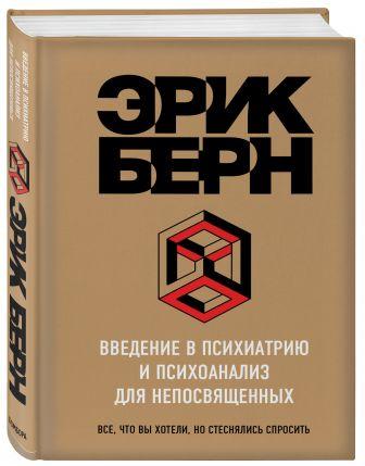 Эрик Берн - Введение в Психиатрию и психоанализ для непосвященных обложка книги