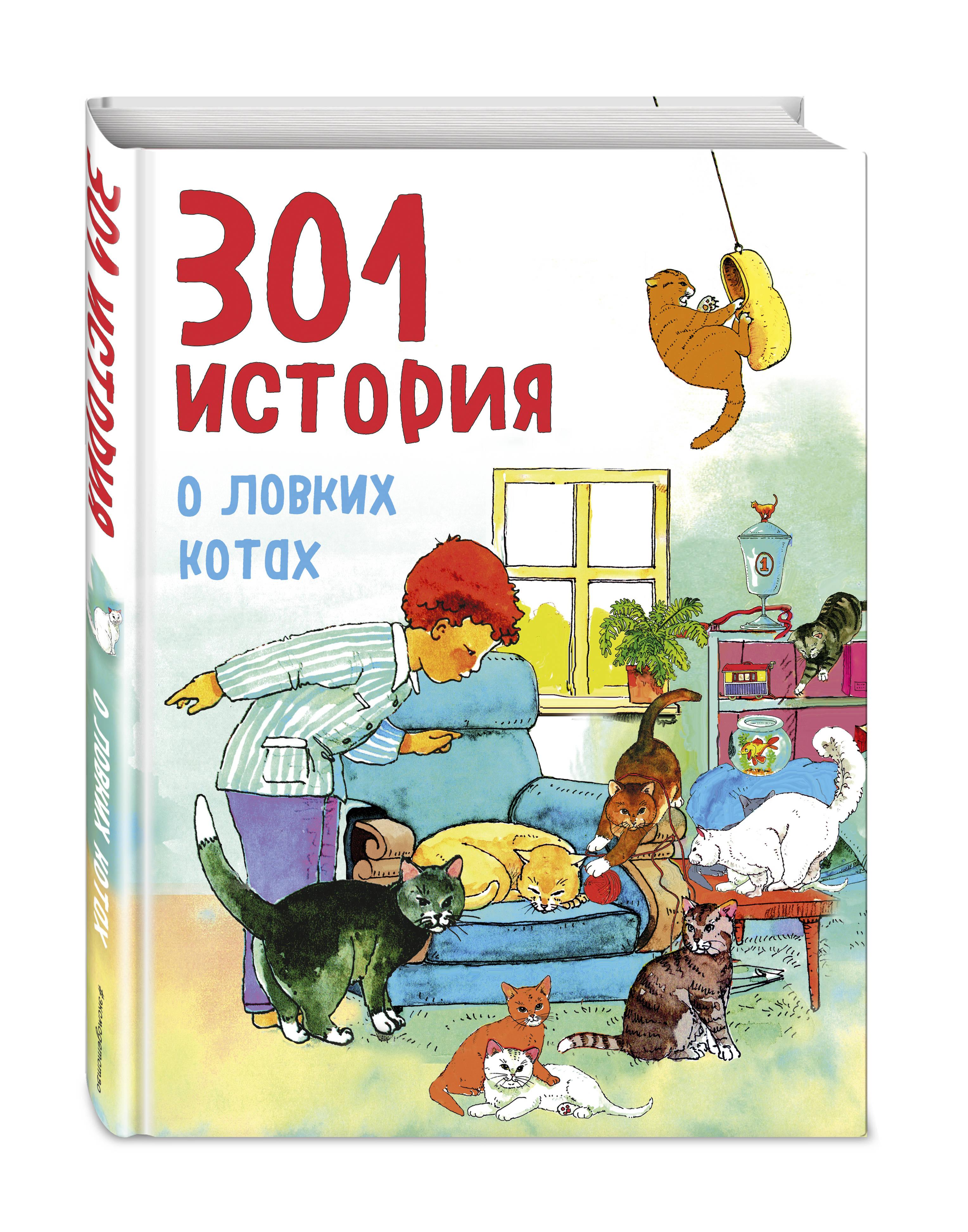Фрёлих Ф. 301 история о ловких котах f gattien 8873 301