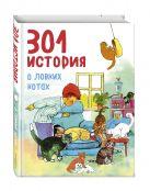 Фрёлих Ф. - 301 история о ловких котах' обложка книги