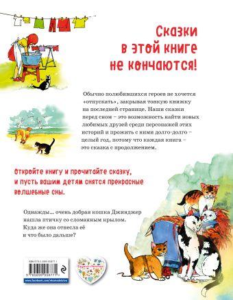 301 история о ловких котах Франциска Фрёлих