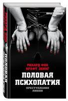 Крафт-Эбинг Р. фон - Преступления любви. Половая психопатия' обложка книги