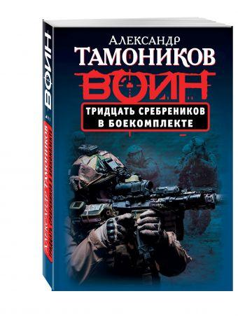 Тридцать сребреников в боекомплекте Александр Тамоников
