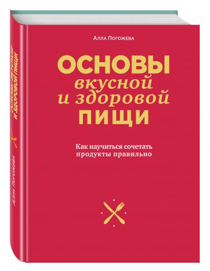 Основы вкусной и здоровой пищи (книга в суперобложке) - фото 1