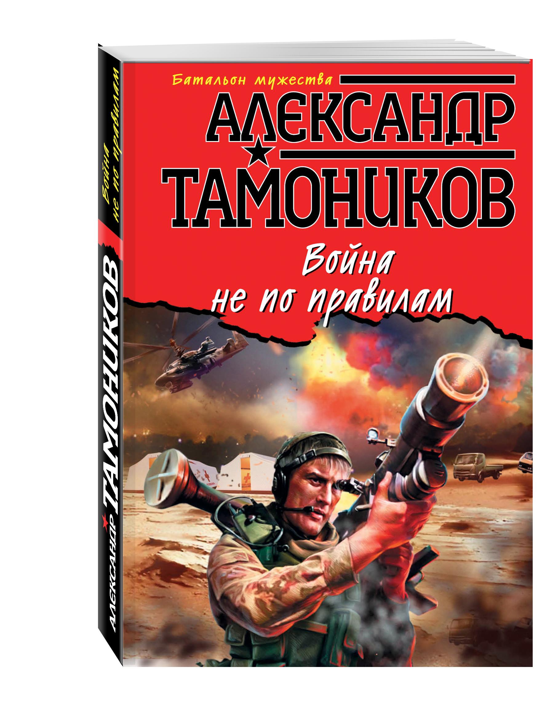 Тамоников А.А. Война не по правилам как продать жиль для реб нка сироты по социальному найму