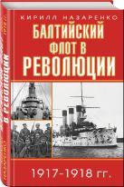 Назаренко К.Б. - Балтийский флот в революции 1917-1918 гг.' обложка книги