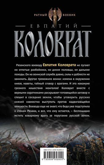 Коловрат Андрей Гончаров