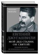 Евгений Джугашвили - Мой дед Сталин. Он святой!' обложка книги