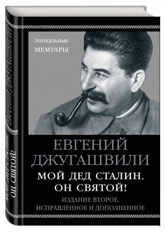 Евгений Джугашвили - Мой дед Сталин. Он святой! обложка книги