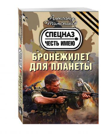 Бронежилет для планеты Александр Тамоников