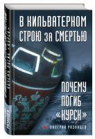 Валерий Рязанцев - В кильватерном строю за смертью. Почему погиб «Курск».' обложка книги
