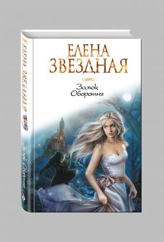 Елена Звездная - Замок Оборотня обложка книги