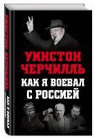 Уинстон Черчилль - Как я воевал с Россией' обложка книги