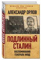 Александр Орлов - Подлинный Сталин. Воспоминания генерала НКВД' обложка книги