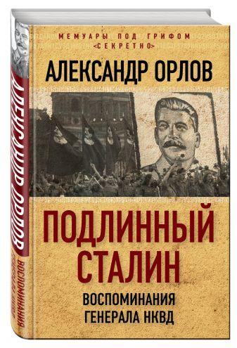 Александр Орлов - Подлинный Сталин. Воспоминания генерала НКВД обложка книги
