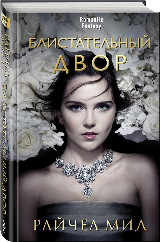 Райчел Мид - Блистательный Двор обложка книги