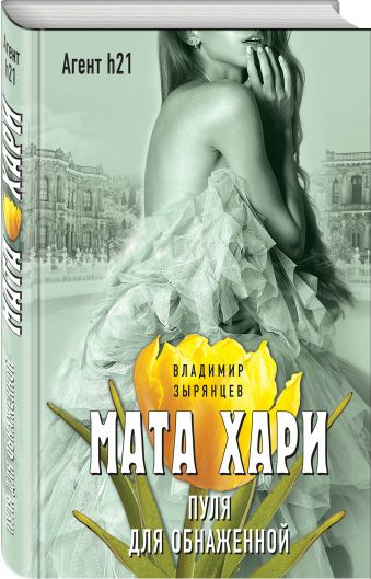 Мата Хари. Пуля для обнаженной Владимир Зырянцев