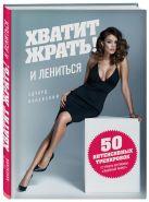 Эдуард Каневский - Хватит ЖРАТЬ! и лениться. 50 интенсивных тренировок от тренера программы Свадебный размер' обложка книги