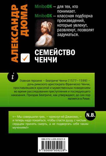 Семейство Ченчи Александр Дюма