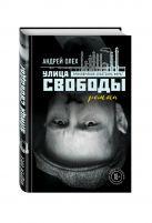 Андрей Олех - Улица Свободы' обложка книги