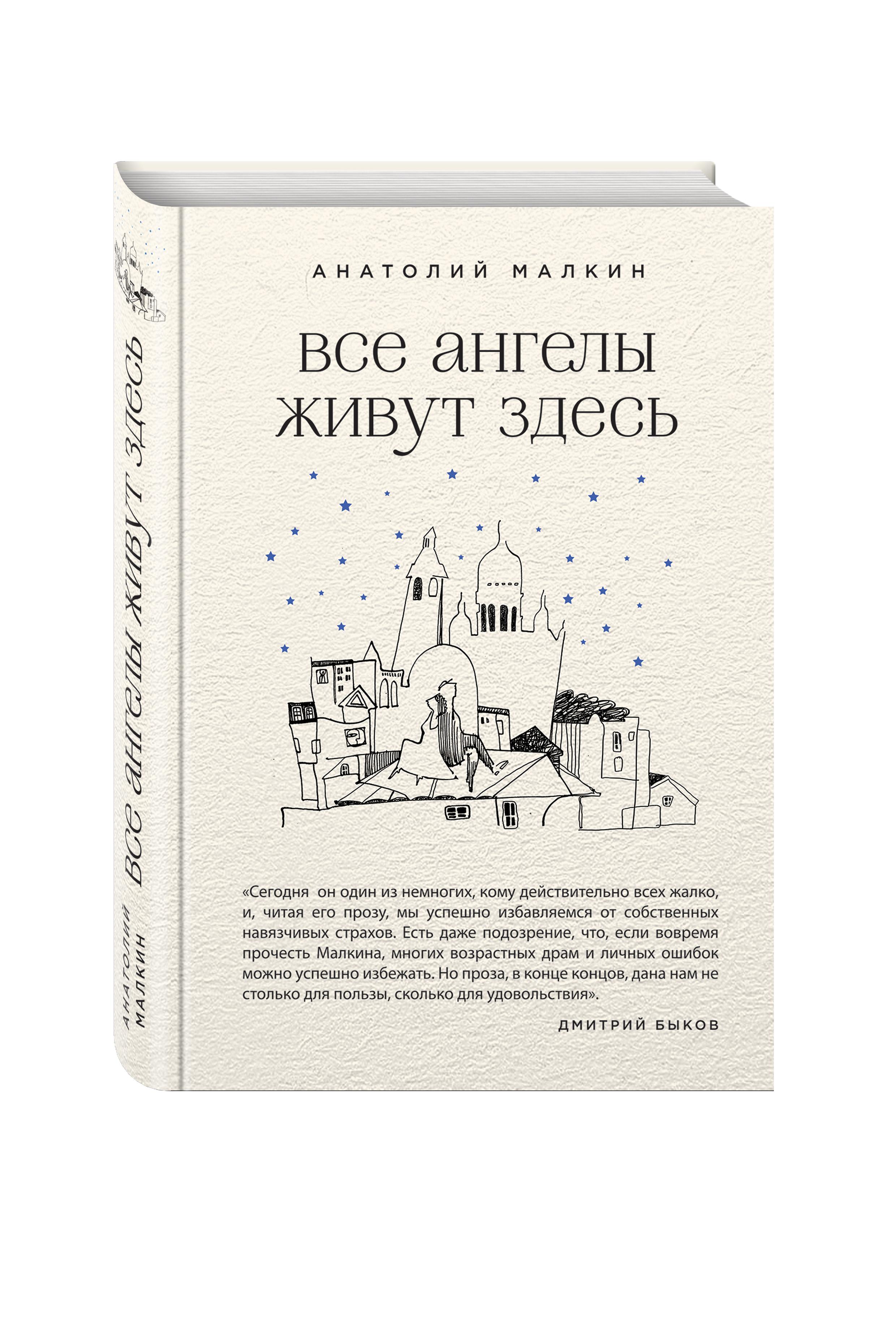 Анатолий Малкин Все ангелы живут здесь анатолий малкин все ангелы живут здесь сборник