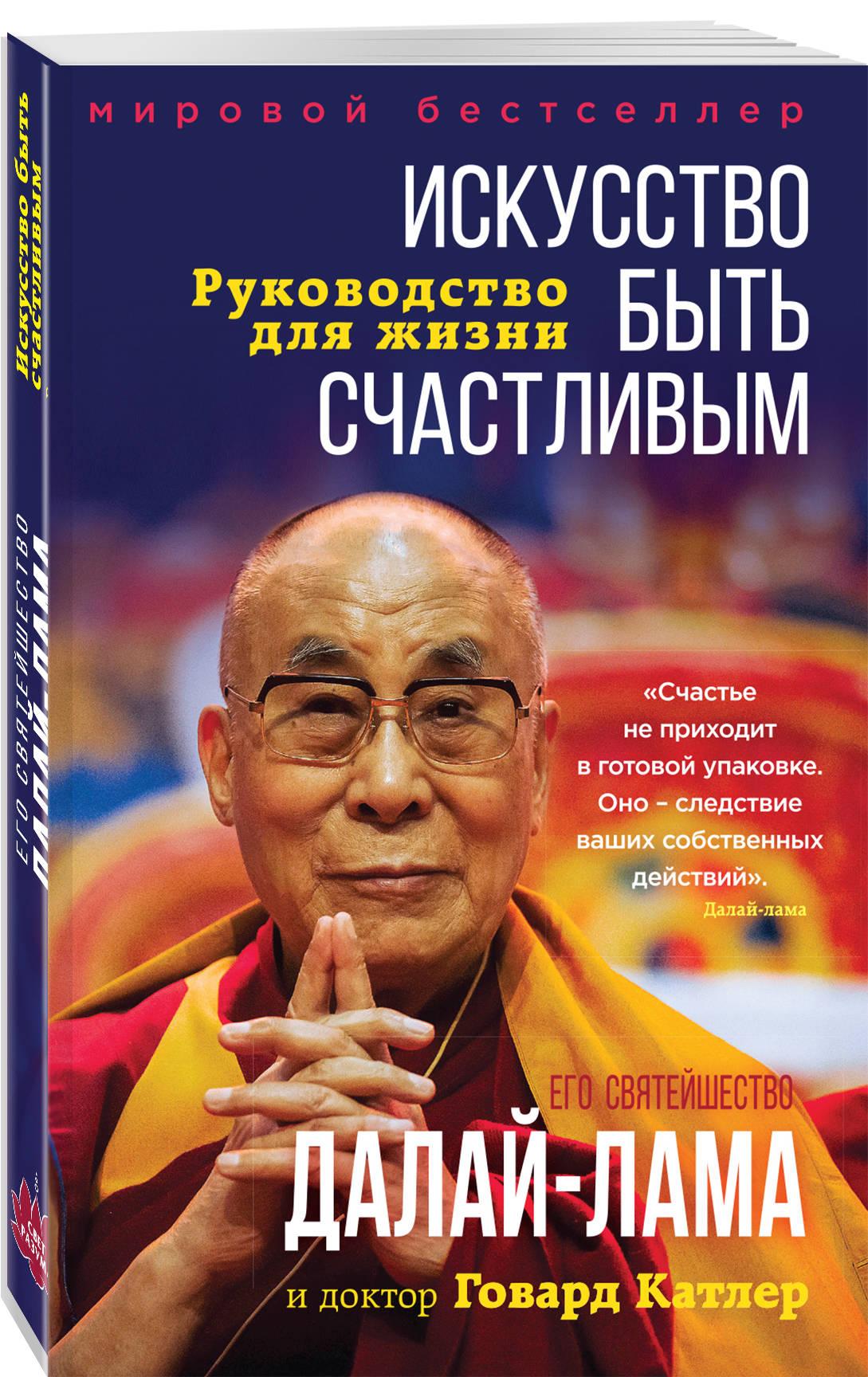 Далай-лама Искусство быть счастливым (оф. тройка)