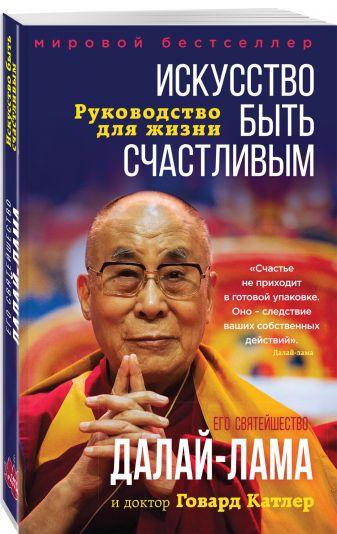 Далай-лама - Искусство быть счастливым (оф. тройка) обложка книги