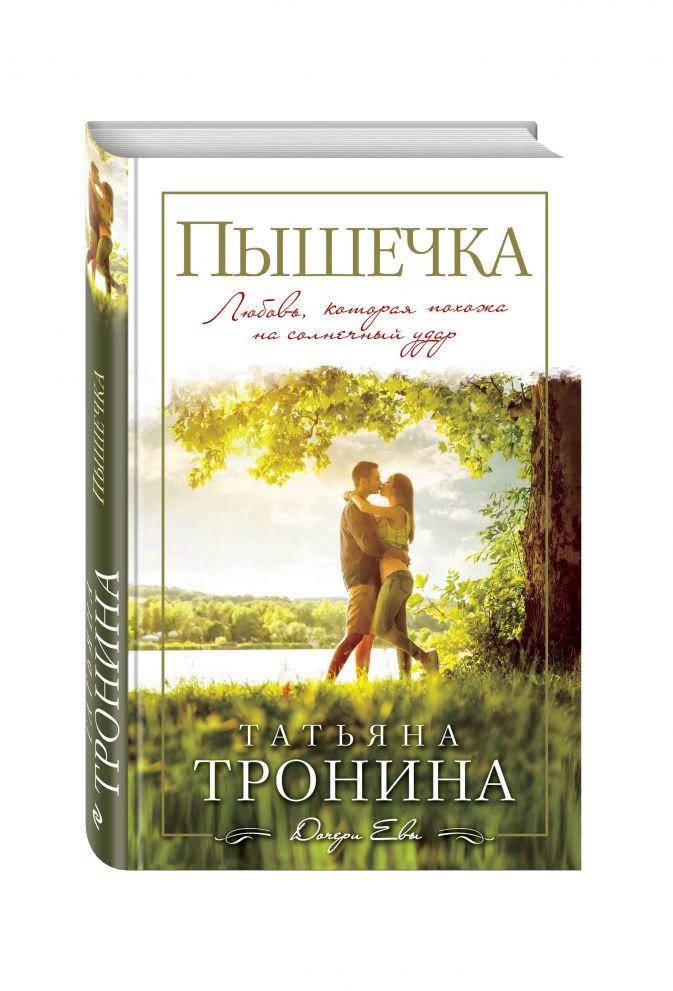 Пышечка Татьяна Тронина