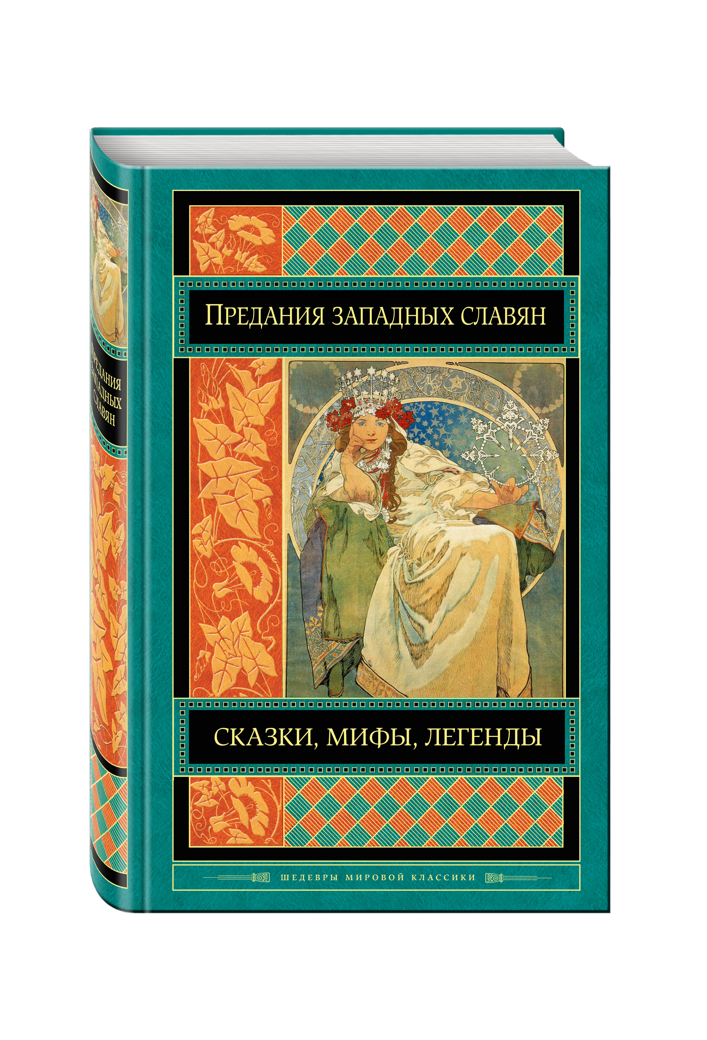 Предания, сказки и мифы западных славян от book24.ru