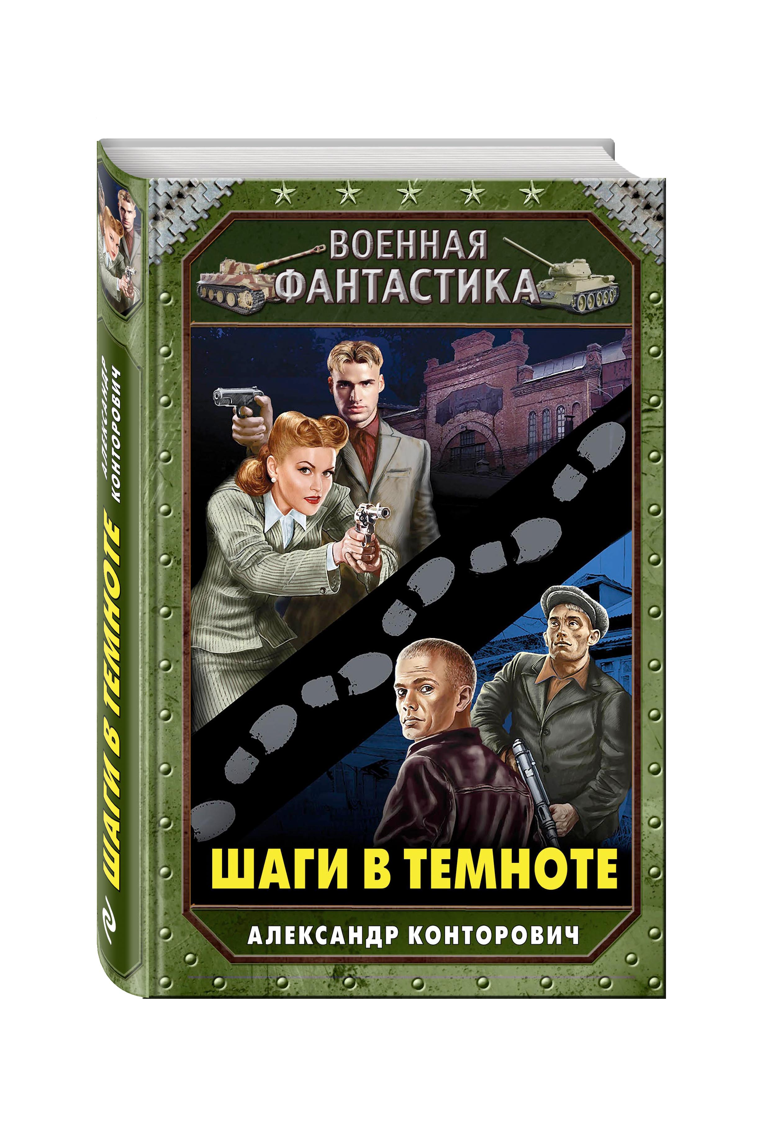 Александр Конторович Шаги в темноте александр конторович черный проводник